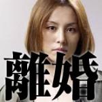 米倉涼子モラハラにより離婚確定wwwww