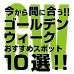 【2015】今から間に合う!!GWおすすめスポット10選!!!!!!
