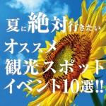 【2015年】夏に絶対行きたいオススメ観光スポット・イベント10選!!