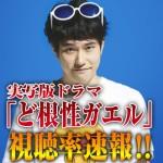【速報】「ど根性ガエル」ドラマ最終回視聴率!あらすじ・ネタバレ!最低視聴率?www