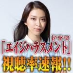 【速報】エイジハラスメント最終回視聴率!あらすじ・ネタバレ注意!放送打ち切りの結果ww