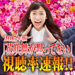 【速報】花咲舞が黙ってない最終回視聴率!あらすじ・ネタバレ注意!映画化告知された?!!