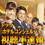 【速報】ホテルコンシェルジュ7話視聴率!三浦翔平効果も無いw