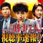 【速報】「刑事7人」最終回視聴率!あらすじ・ネタバレ注意!最終話視聴率がw