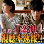 【速報】恋仲最終回視聴率!あらすじ・ネタバレ注意!生放送ってなに?(笑)