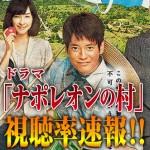 【速報】ナポレオンの村最終回視聴率!7話で終わったぞwwww