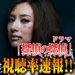 【速報】「探偵の探偵」最終回視聴率!ネタバレ・あらすじ!映画化決定?!!!