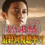 「天皇の料理番」最終回視聴率速報!あらすじ・ネタバレ注意!