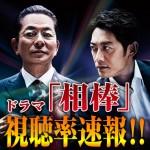 【速報】「相棒14」14話視聴率!また視聴率が上がってる?!!!