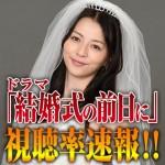 【速報】「結婚式の前日に」最終回視聴率!期待できない全10話の平均視聴率は?