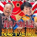 【速報】「釣りバカ日誌」最終回視聴率!全話平均視聴率も発表!!