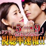 【速報】「5→9」最終回視聴率!全10話の平均視聴率も発表!!!