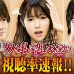 【速報】「ダメ恋」最終回視聴率!最高視聴率とれた?!!