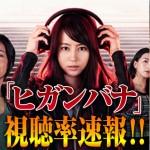 【速報】「ヒガンバナ」最終回視聴率!また黒歴史が増えた??