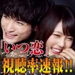 【速報】月9「いつ恋」最終回視聴率!最後でまさかの・・・