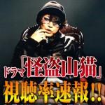 【速報】「怪盗山猫」最終回視聴率!映画化もある??