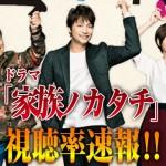 【速報】「家族ノカタチ」最終回視聴率!