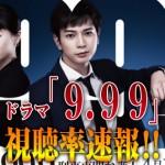 【速報】ドラマ「99.9」最終回視聴率!20%を最後に超えた?!!