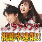 【速報】月9「ラヴソング」最終回視聴率!福山が史上最低の月9ドラマwwww