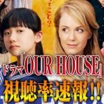 【速報】「OUR HOUSE」最終回視聴率!最終回で最低視聴率記録?!!www