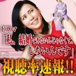 【速報】ドラマ「私、結婚~」最終回視聴率!中谷美紀もう主演は無いか?www