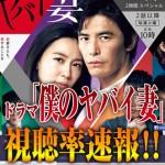【速報】「僕のヤバイ妻」5話視聴率!放送打ち切りはされるのか?!!
