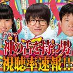 【速報】「神の舌を持つ男」最終回視聴率!映画化もある?!!