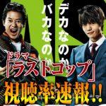 【速報】ラストコップ4話視聴率!打ち切りもwww