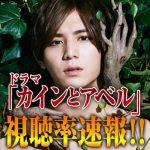 【速報】「カインとアベル」1話視聴率!結末はやはり桐谷健太が山田涼介を・・・